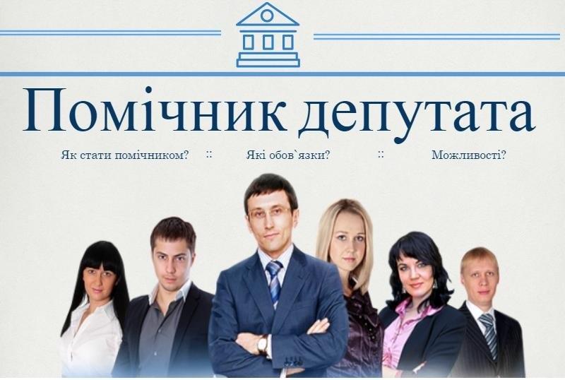 Картинки по запросу помічники депутатів фото