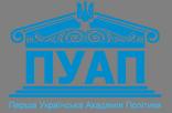 ПУАП - Перша Українська Академія Політики